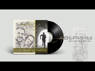 Бегущий из темноты - Евгений и Елена Аверины