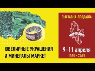 """Ярмарка-выставка """"Мир камня"""""""