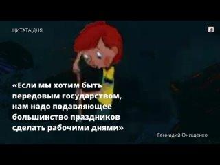 Онищенко призвал отменить в России выходные в праздничные дни. Говорит, что если мы не будем работать, то не будет экономики
