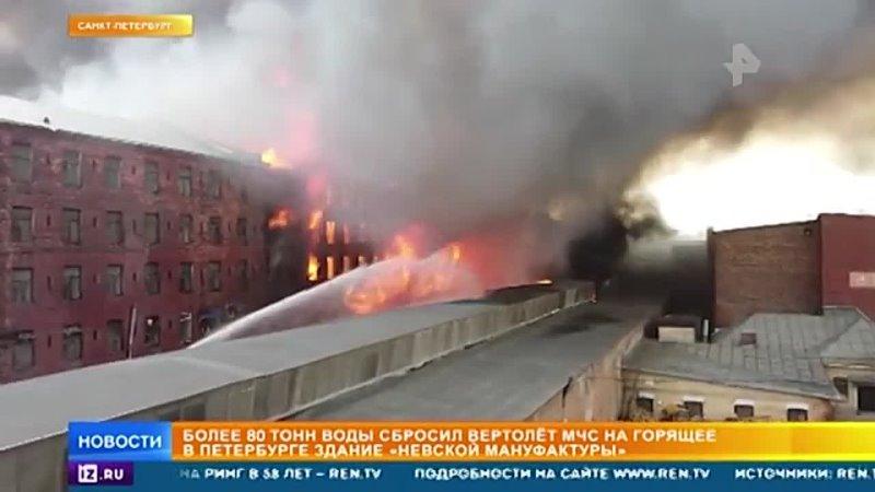 Трое сотрудников МЧС пострадали при пожаре на Невской мануфактуре
