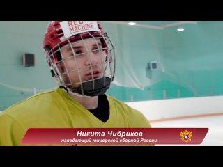 Сбор U18: Никита Чибриков