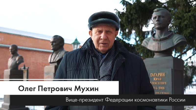 Приветствие вице президента Федерации космонавтики России О П Мухина