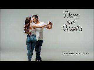 Частные Уроки Salsa,Bachata,Tango,Социальные Танцы и многое другое