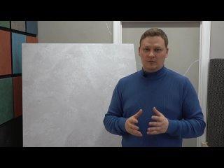 Нанесение декоративной штукатурки Велюр Прима + Морская Губка своими руками (720p)