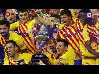 «Барселона» завоевала Кубок Испании по футболу