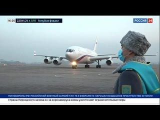 Премьер Михаил Мишустин прилетел в Алма-Ату @Россия 24