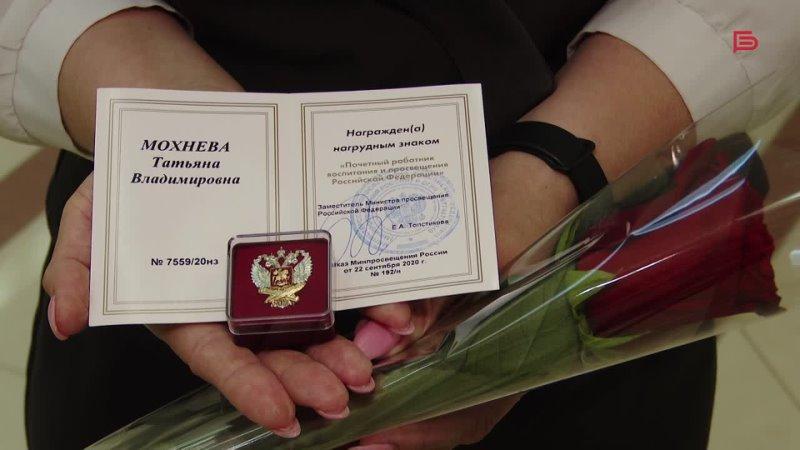 Белгородским учителям вручили награды Министерства просвещения Российской Федерации