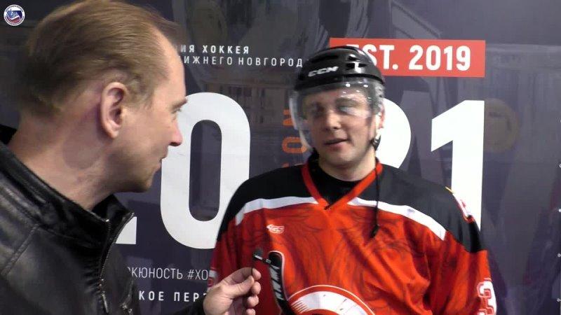 Чемпионат города Нижнего Новгорода Послематчевое интервью с командой Щербинки Сергей Греков 11 04 21