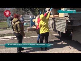 Гуманитарную помощь доставили в Новоазовский район.