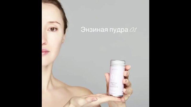 Чистота на раз два ✅ Наше лицо подвержено круглосуточному загрязнению В течение дня кожа выделяет жир который равномерно р
