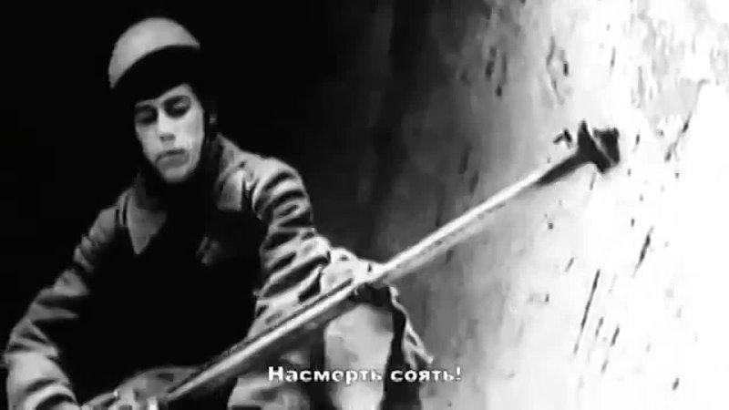 Accept - Stalingrad video-clip-i-perevod-YouTube