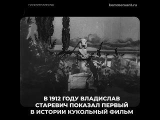 Как выглядел первый российский мультфильм.