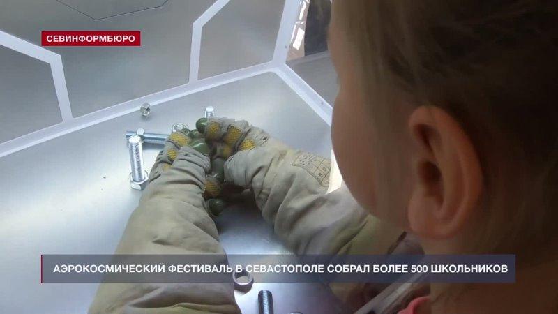 Аэрокосмический фестиваль в Севастополе