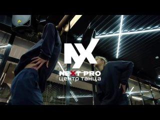 NEXT PRO DANCE  Hip-hop  Лиза Слизова