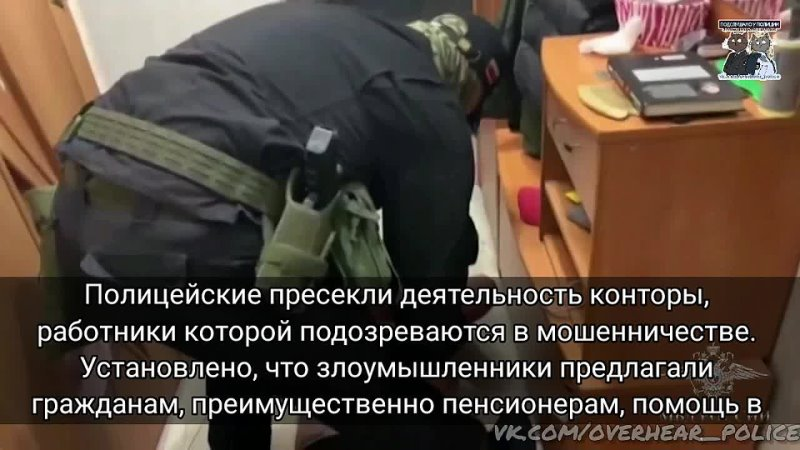 Полицейские пресекли деятельность конторы работники которой подозреваются в мошенничестве