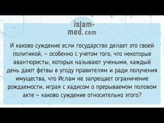 Не хочу больше рожать _ Шейх аль-Усаймин.mp4