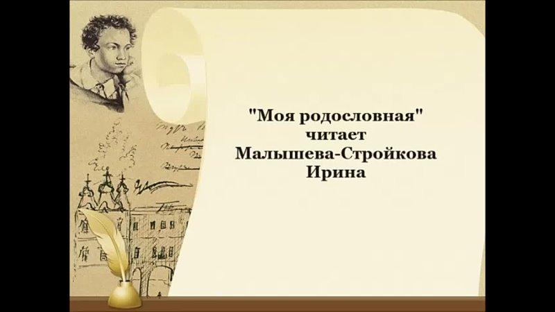 А Пушкин Моя родословная Читает Малышева Ирина