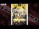 HARDCORE MMA 1 Обзор МЕЛКОГО UFC. Все бои Ковбой, Каратистка, Сердце Чемпиона, Гиллеспи, Феррейра, Мэгни, Мегатрон