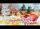 Деревенский Роман