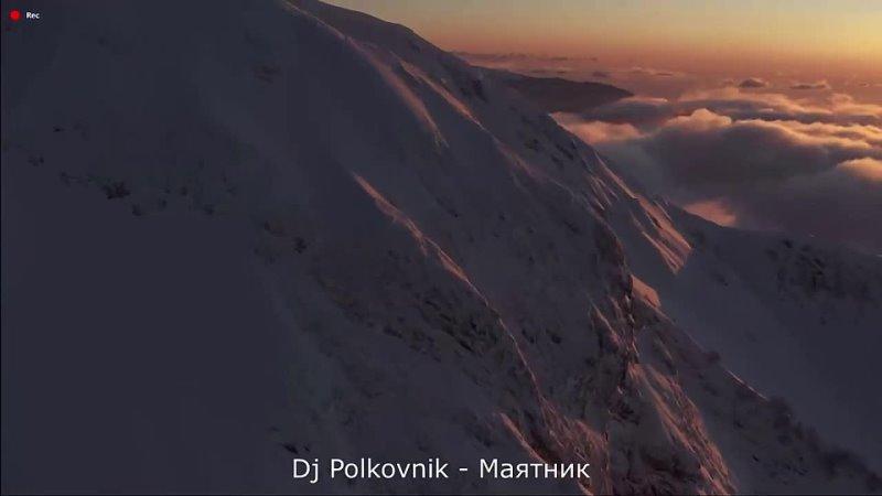 Dj Polkovnik Маятник Новинки музыки март 2021 Мощная безумно красивая и потрясающая музыка