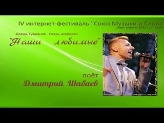"""Сорок второй участник. Поёт Дмитрий Шабаев. Песня """"Наши любимые""""."""