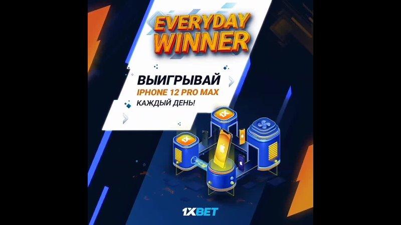 1xbet Everyday Winner