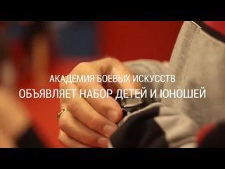 Академия Боевых Искусств объявляет набор детей от 5-ти лет, подростков и взрослых, в группы по Боксу, Кикбоксингу, Тайскому бокс