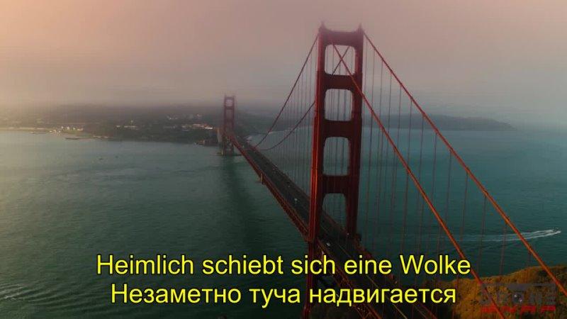 Rammstein Spring перевод на русский