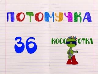 Video by Biblioteka Gorkogo