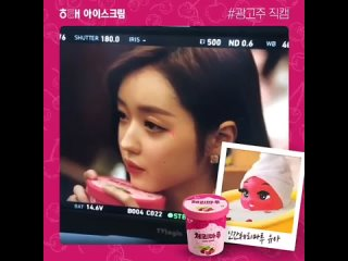"· CF · 210409 · OH MY GIRL (YooA) · Обновление инстаграма бренда мороженого Haitai ""Maroo Series"" ·"