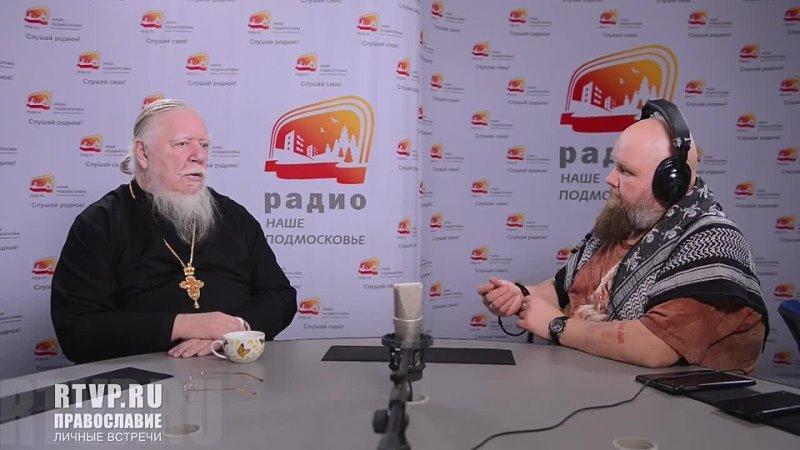 † 2016 Димитрий Смирнов. в программе Православие. Личные встречи на радио Наше Подмосковье