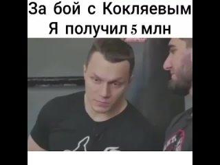 Артём Тарасов получил 5 лямов за бой с Михаилом Кокляевым