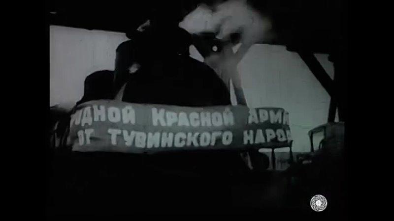 Кадры хроники о прибытии в Москву делегации Тувинской Народной Республики, 1943 г.