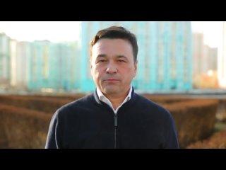 Губернатор Подмосковья обратился к жителям