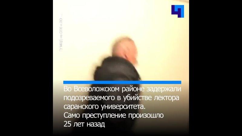Во Всеволожском районе задержали подозреваемого в убийстве лектора саранского университета