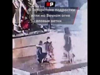 В Татарстане отбившиеся от рук подростки сначала жгли на Вечном огне еловые ветки, а затем и вовсе умудрились спалить памятник