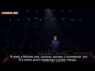 Слава Комиссаренко standup_msk standup