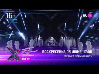 Концертный зал /Премия телеканала