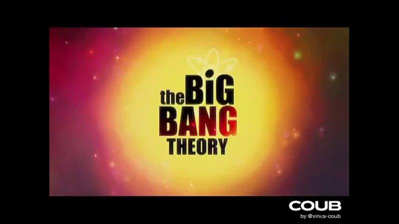 Теория Большого Взрыва The Big Bang Theory
