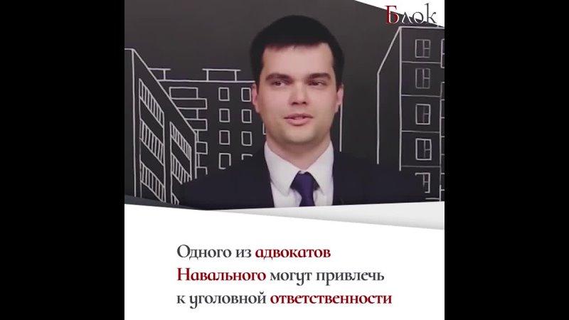 Одного из адвокатов Навального могут привлечь к уголовной ответственности