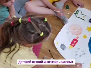 ДЕТСКИЙ ЛЕТНИЙ ИНТЕНСИВ.mp4