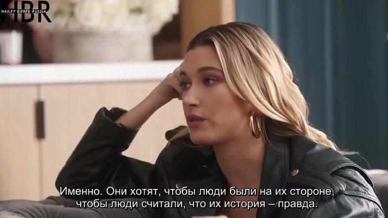 Хейли Бибер дала интервью Натали Мануэль Ли для шоу «Now with Natalie» 1 часть русские субтитры