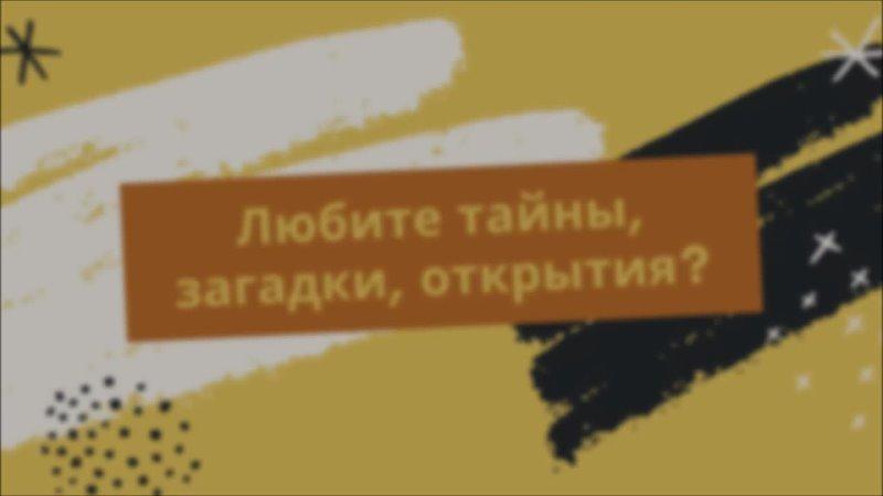 Флешмоб Неделя детской книги 2021 Энциклопедия юного детектива