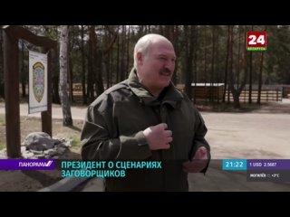 Лукашенко - о вариантах его устранения: Вариант застрелить Лукашенко - это не про нас. Второй вариант- они привезли уже в Бела