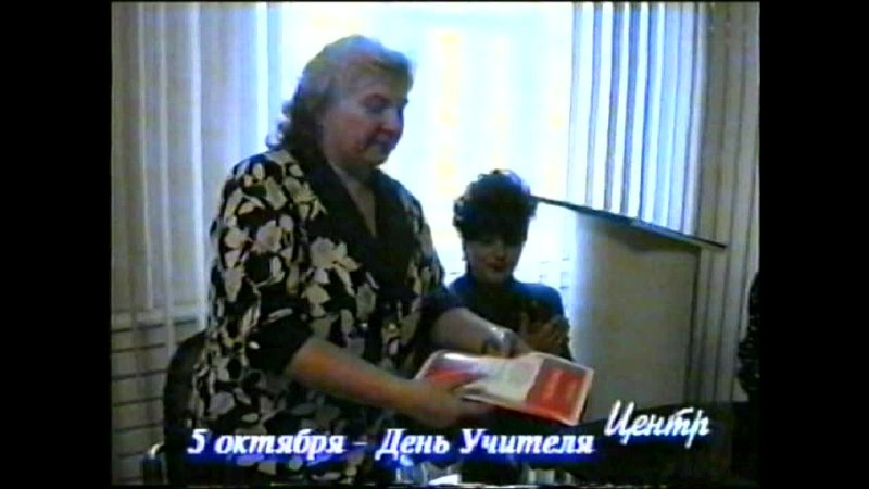 День учителя награждение работников детских садов 1996 год
