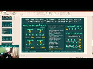SELF MADE SYSTEM_ Разбор маркетинг плана GENESIS-720p