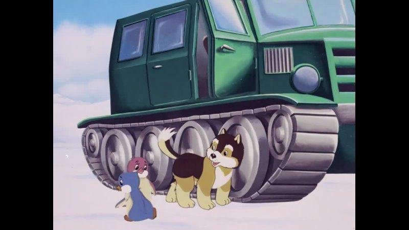 2_Приключения пингвиненка Лоло. Фильм второй.1987 (4K) В хорошем качестве