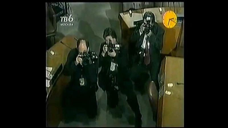 День за днём Шкала новостей ТВ 6 09 02 2000 Фрагмент