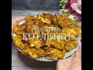 Рубленные котлеты с сыром - ВПРОК