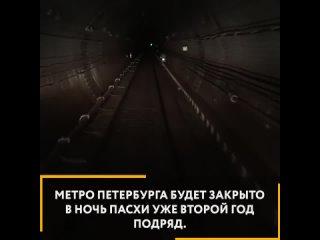 Обычный режим метро на Пасху